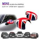ミニクーパー アクセサリー BMW MINI ミニクーパー ドアミラーカバー R55 R56 R57 R58 R59 R60 R61 専用 (ユニオンジャック柄) 左右2個..