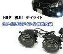 トヨタ車用丸型フォグランプ ホワイトH8/H11対応LEDデイライト内蔵2個ヴェルファイアヴォクシーマークX ラクティスレクサス