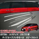 エスティマ&エスティマハイブリッド 50&55系 50系 ハイブリッド20系 新型対応 高品質ステンレス製ルーフサイドモール ガーニッシュ8ピースSET!!