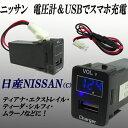 日産車、ニッサン車汎用 USB充電デジタル表示 純正スイッチホール取付けタイプ 電圧計&スマホアイパッド充電USB 青LED