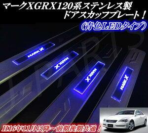 マークX(GRX120 120系) ステンレス製 ドアスカッフプレート 青色LED LED発光タイプ