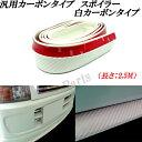 汎用スポイラーモールディング パール ホワイト 白カラー ホワイトカーボン調 フロントスポイラー サイドステップ リアアンダーエアロ バンパーガード キズ防止などにも