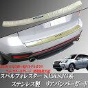 スバルフォレスター SJ5&SJG系リアバンパーガード リアバンパープレート ステップガード 高品質ステンレス製
