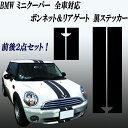 BMW MINI ミニクーパーR50.52.53.56・R57系 ボンネット&リアゲート リアハッチ用 黒 ブラックラインストライプステッカー 中央..