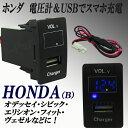 ホンダ車汎用 USB充電デジタル表示 純正スイッチホール取付けタイプ 電圧計&スマホ充電USB 青LED