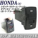 ホンダ車汎用!USB充電デジタル表示  純正スイッチホール取付けタイプ 電圧計&スマホ充電USB 赤LED