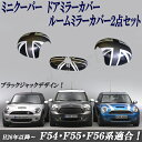 ミニクーパー BMWミニ F54 F55 F56系 ルームミラーカバー&ドアミラーカバー ブラックジャック柄デザイン 2点セット