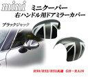 BMW MINI ミニクーパー 初代ドアミラーカバー ブラックジャック デザインR50/R52/R53共通 GH−RA16 右ハンドル用 かんたん貼り..