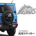 汎用 ステッカー FULLTIME 4WD フルタイム スペアタイヤカバー サイドシール リアガラスなど ジムニー アウトランダー スクード SUV車両