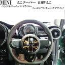 ミニクーパー アクセサリー ミニクーパー BMWミニ R55/R56/R57/R58/R59/R60/R61系 ステアリング ハンドルホーンパッドカバー ゴールドブラックジャックデザイン 貼り付けドレスアップ!