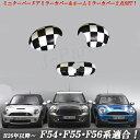 ミニクーパー アクセサリー BMW MINI ミニクーパー F54 F55 F56系 ルームミラー ドアミラーカバー チェッカー柄デザイン 2点セット
