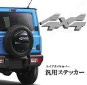 汎用 ステッカー 立体感ノアル 4×4 デザイン スペアタイヤカバー サイドシール リアガラスなど ジムニー アウトランダー スクード SUV