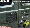 新型ジムニー パーツ JB64W ジムニーシエラ JB74W 専用設計 3D カーボン調 給油口 カバー フューエルリッド ステッカー PVC製