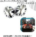 ミニクーパー アクセサリー BMW MINI ミニクーパー F54 F55 F56系 高品質 高耐久 ブラックジャックデザイン ドアミラーカバー 左右セット