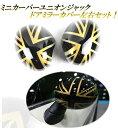 ミニクーパー アクセサリー BMW MINI ミニクーパー F54 F55、F56系 高品質&高耐久 ゴールドジャックデザイン 黒灰 ドアミラーカバー 左..