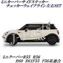 ミニクーパー アクセサリー BMW MINI ミニクーパー R55/R56/R60/F55/F56系適合 サイドシール デカール 波型 ウェイブ チェッカーデザイ..