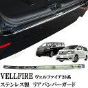 ヴェルファイア20系 ベルファイア ハイブリッド ANH/ATH20系 10系 リアバンパーメッキステンレス製プレート ブラック 黒ロゴ