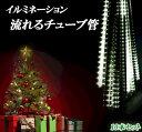 【送料無料!】【ポイント5倍!】イルミネーション チューブ管 ガーデニング クリスマス照明 ライト 黄色 イエロー 流れる 流星雨 雪 氷..