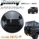 ジムニー JB23 JB64 16インチ 背面 スペアタイヤカバー ハードカバー タイヤカバー 175/80R16 黒 ブラック プレート付き