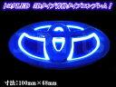 さりげな枠色発光 トヨタLEDエンブレム 5Dタイプ 100mmX68mm エスティマ30系 セルシオ30系 マークX130系など