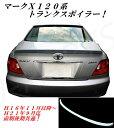送料無料!トヨタマークX 2004年〜 (GRX120系) トランクスポイラー ABS製 スポイラー ゲルコート仕上げ