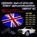 BMW MINI ミニクーパー ドアカーテシドアランプ立体ユニオンジャックデザインLEDタイプ2個セット0.2A 2.5Wタイプ
