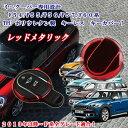 BMW MINI ミニクーパー F54 F55 F56 F57 F60系  TPU ポリウレタン製  キーレスカバー キーリング レッドメタリック!!