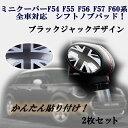 BMW MINI ミニクーパー F54 F55 F56 F57 F60系 全車対応 ブラックジャックカラー シフトノブパッド 2枚セット!