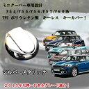 BMW MINI ミニクーパー F54/F55/F56/F57/F60系 専用設計 TPUアルミ製 キーレス キーカバー  シルバーメタリック!