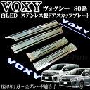 トヨタVOXY ヴォクシー ボクシー(ZRR80系 80系)専用設計 LED付き ドア ステンレス製 スカッフプレート ホワイト 白色LED