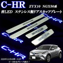トヨタ C-HR ZYX10 NGX50系 CHR ドアスカッフプレート ステンレス製 青 ブルーLED 4ピースセット