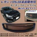 スバル レガシィセダン ツーリングワゴン BM9 BR9系 前期 カーボンフロントグリル 純正差し替えタイプ