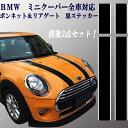 BMW MINI ミニクーパー  R50 R53 R55 R58 R59 R60 R61 F55 F56系適合 ボンネット&リアハッチステッカーブラックカラー2枚SET