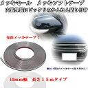 愛車のドレスアップに メッキ モール プロテクターテープ15Mたっぷりサイズ 幅 10mm 1cm幅 グリル サイドモールなどに!