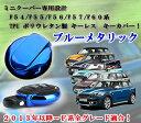 BMW MINI ミニクーパー F54 F55 F56 F57 F60系 全車対応 TPU ポリウレタン製 キーリング キーカバー ブルーメタリック!!
