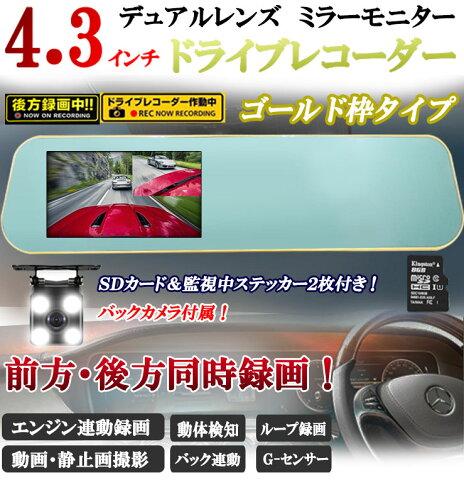●高画質!フルハイビジョン4.3インチモニター&バックカメラ機能付き ルームミラータイプドライブレコーダー ゴールド枠タイプ