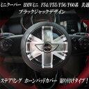 ミニクーパー BMWミニ F54/F55/F56/F60系 共通 ブラックジャックデザイン ステアリング ホーンパッドカバー 貼り付けタイプ!