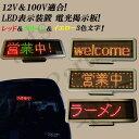 12V& 100V適合 LED看板 表示装置,電光掲示板,表示器,表示灯車内 店内 レッド&グリ ーン&イエロー Sサイズ 3色
