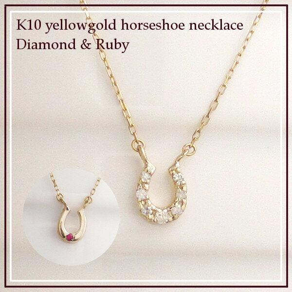 K10イエローゴールド K10ピンクゴールド K10ホワイトゴールド 馬蹄 ホースシュー ダイヤモンド ルビー サファイヤ ネックレス K10金 SI リバーシブル 2WAYがゼッタイお得!