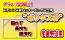 【ボックスSP(エスピー)】学童野球用
