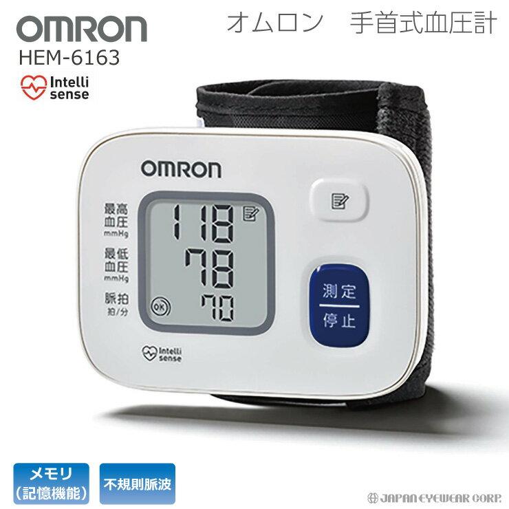 【あす楽】 オムロン 血圧計 手首 OMRON HEM-6163 おすすめ 血圧測定 血圧 手首式 脈拍 測定 液晶 健康 ヘルスケア 父の日 プレゼント ギフト 使いやすい シンプル ぴったり巻き 送料無料