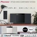 【あす楽】 パイオニア CDコンポ X-SMC02 Pioneer Bluetooth CD USB FM/AMラジオ MP3 オシャレ CDミニコンポーネントシステム