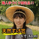 【送料無料】菅笠(すげがさ)小サイズ 6寸(42cm) 【職人手作り限定品】 ゴトク、ひも付き 天然