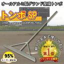 トンボSP(エスピー)軽量でも壊れない!グランド整備用オールアルミ製レーキ・トンボ(80cm幅)