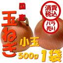 【税込 バラ売り】北海道産他 玉ねぎ 小玉(M)500g 1...