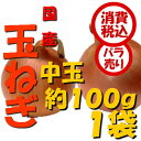 【税込 バラ売り】北海道産他 玉ねぎ 中玉(L)100g 1袋(玉葱 タマネギ たまねぎ じゃがいも ジャガイモ ポテト オニオン 常備野菜 特用 セット)上越フルーツ