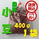 【税込 バラ売り】北海道産 小豆 400g 1袋(あずき あ...