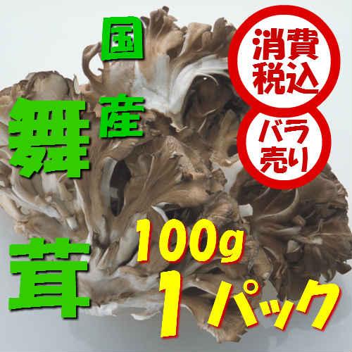 【税込 バラ売り】新潟産他 舞茸 100g 1パック(まいたけ マイタケ きのこ キノコ)上越フルーツ