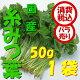 【税込 バラ売り】新潟県産他 糸みつば 50g 1袋(みつば、三つ葉 いとみつば 根三つ葉 根みつば ミツバ)上越フルーツ