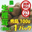 【税込 バラ売り】新潟県産他 生しいたけ(菌床) 秀品100g 1パック上越フルーツ
